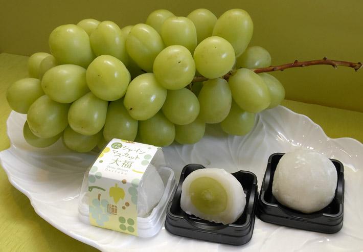 大粒ブドウ1粒が丸ごと入っている「シャインマスカット大福」