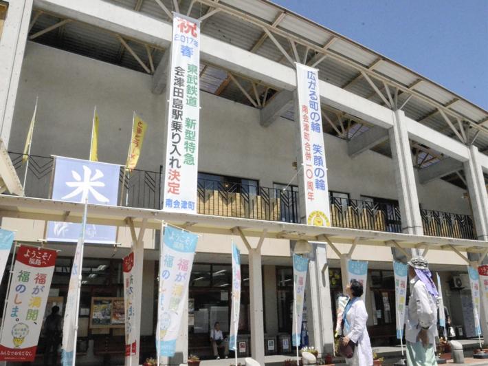 新型特急の運行決定を記念し、会津田島駅舎に掲げられた垂れ幕。地元では観光再生への機運が一層高まっている
