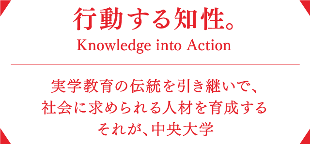 行動する知性
